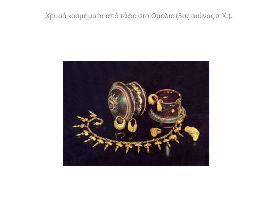 Χρυσά κοσμήματα από τάφο στο Ομόλιο (3ος αιώνας π.Χ.).