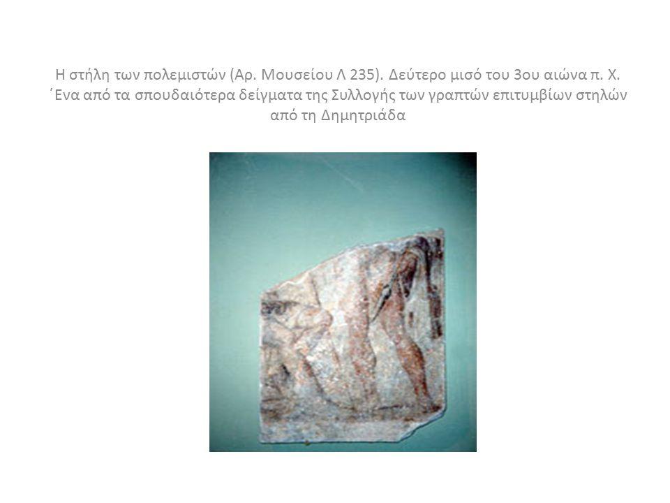 Η στήλη των πολεμιστών (Αρ. Μουσείου Λ 235). Δεύτερο μισό του 3ου αιώνα π. Χ. ΄Ενα από τα σπουδαιότερα δείγματα της Συλλογής των γραπτών επιτυμβίων στ