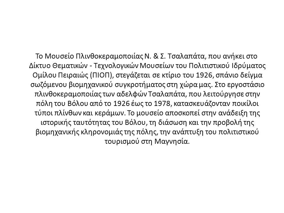 Το Μουσείο Πλινθοκεραμοποιίας Ν. & Σ. Τσαλαπάτα, που ανήκει στο Δίκτυο Θεματικών - Τεχνολογικών Μουσείων του Πολιτιστικού Ιδρύματος Ομίλου Πειραιώς (Π