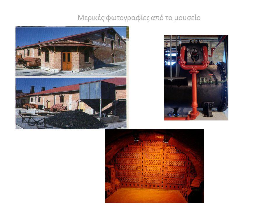Μερικές φωτογραφίες από το μουσείο