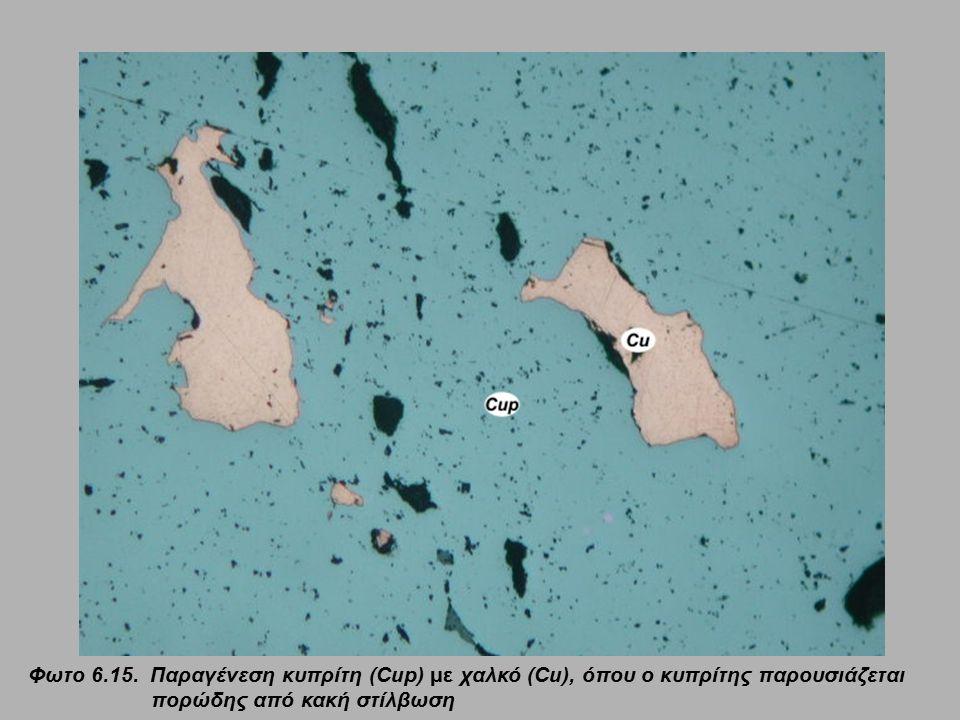 Φωτο 6.15. Παραγένεση κυπρίτη (Cup) με χαλκό (Cu), όπου ο κυπρίτης παρουσιάζεται πορώδης από κακή στίλβωση