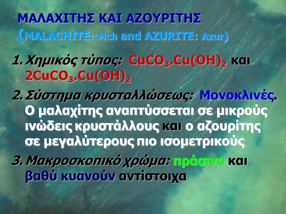 ΜΑΛΑΧΙΤΗΣ ΚΑΙ ΑΖΟΥΡΙΤΗΣ ( MALACHITE: Mch and AZURITE: Azur ) 1.Χημικός τύπος: CuCO 3.Cu(OH) 2 και 2CuCO 3.Cu(OH) 2 2.Σύστημα κρυσταλλώσεως: Μονοκλινές