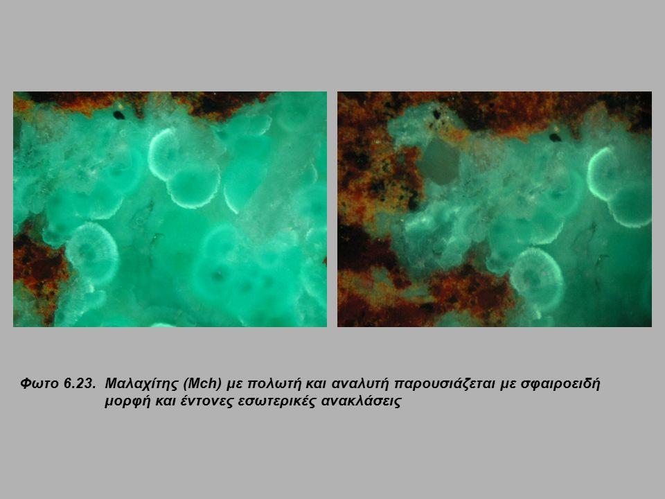 Φωτο 6.23. Μαλαχίτης (Mch) με πολωτή και αναλυτή παρουσιάζεται με σφαιροειδή μορφή και έντονες εσωτερικές ανακλάσεις