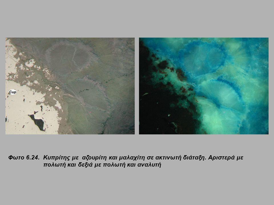 Φωτο 6.24. Κυπρίτης με αζουρίτη και μαλαχίτη σε ακτινωτή διάταξη. Αριστερά με πολωτή και δεξιά με πολωτή και αναλυτή
