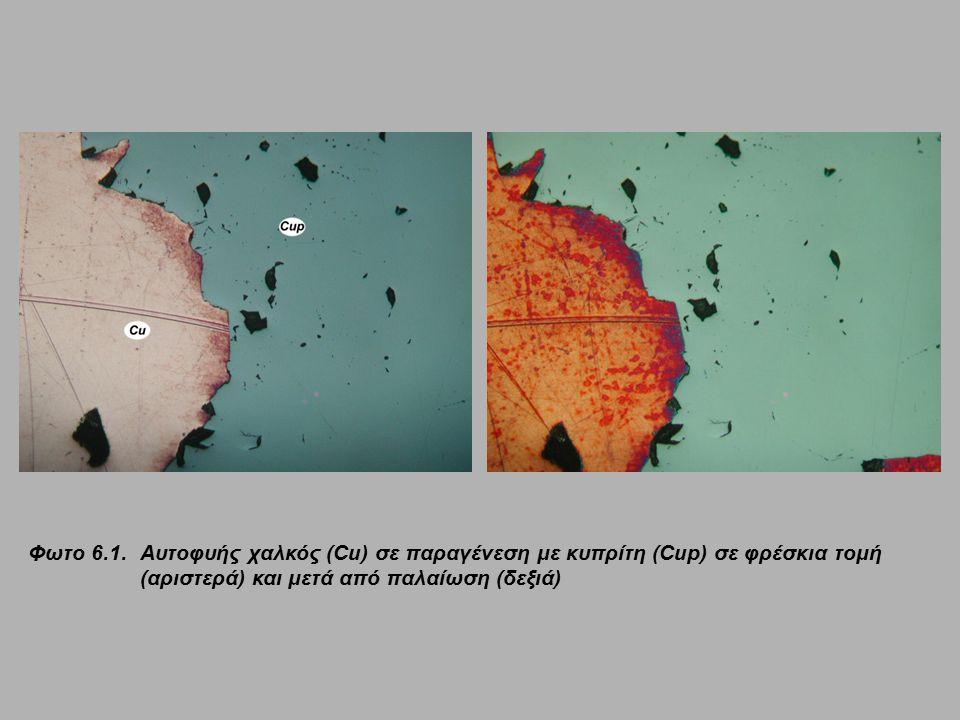 Φωτο 6.1.Αυτοφυής χαλκός (Cu) σε παραγένεση με κυπρίτη (Cup) σε φρέσκια τομή (αριστερά) και μετά από παλαίωση (δεξιά)