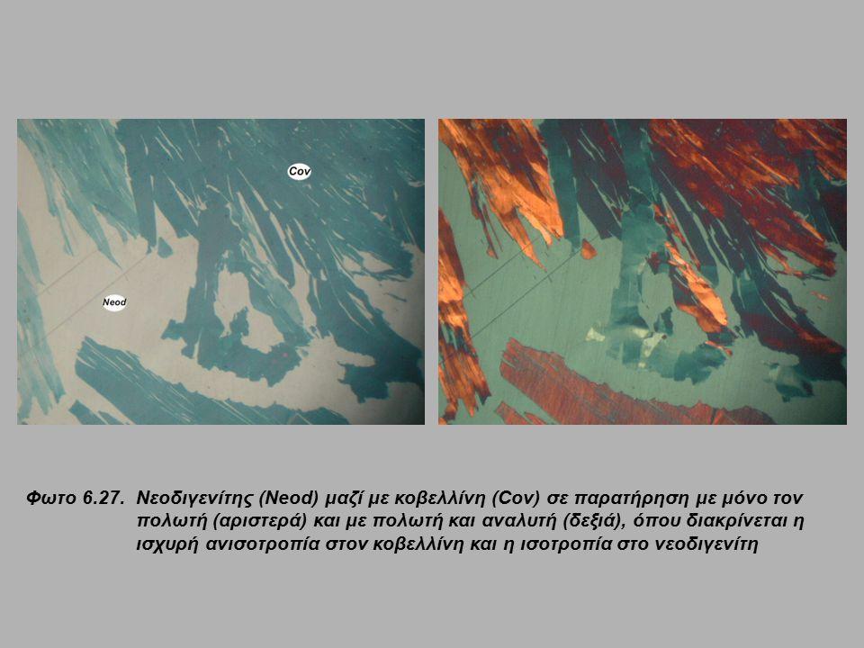 Φωτο 6.27. Νεοδιγενίτης (Neod) μαζί με κοβελλίνη (Cov) σε παρατήρηση με μόνο τον πολωτή (αριστερά) και με πολωτή και αναλυτή (δεξιά), όπου διακρίνεται