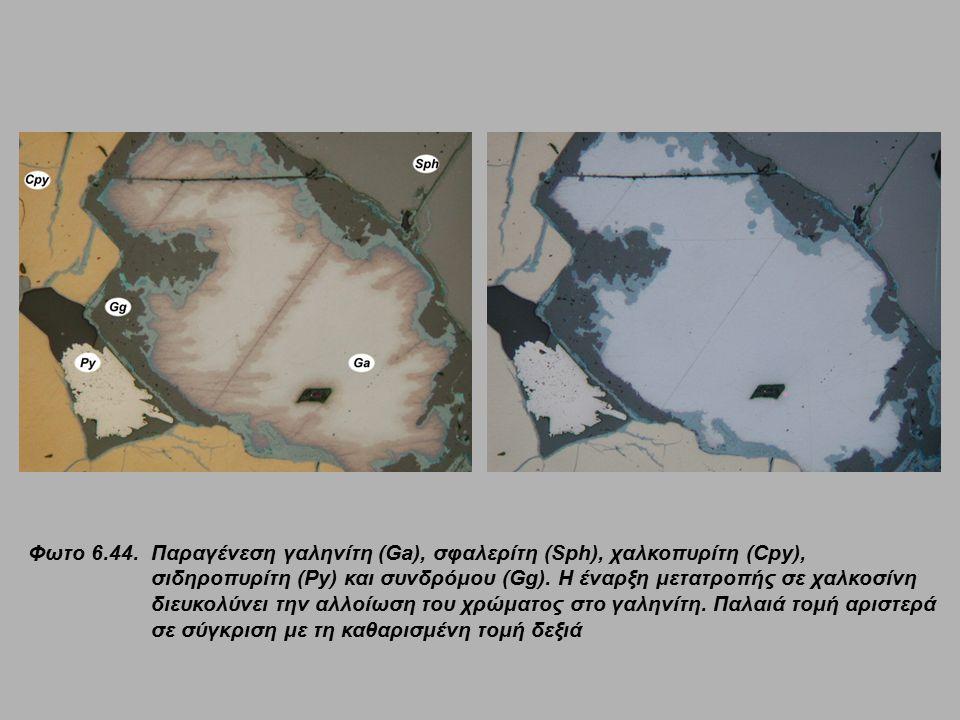 Φωτο 6.44. Παραγένεση γαληνίτη (Ga), σφαλερίτη (Sph), χαλκοπυρίτη (Cpy), σιδηροπυρίτη (Py) και συνδρόμου (Gg). Η έναρξη μετατροπής σε χαλκοσίνη διευκο