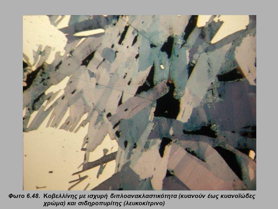 Φωτο 6.48. Κοβελλίνης με ισχυρή διπλοανακλαστικότητα (κυανούν έως κυανοϊώδες χρώμα) και σιδηροπυρίτης (λευκοκίτρινο)