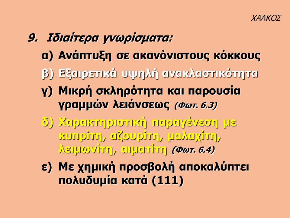9.Ιδιαίτερα γνωρίσματα: α)Ανάπτυξη σε ακανόνιστους κόκκους β)Εξαιρετικά υψηλή ανακλαστικότητα γ)Μικρή σκληρότητα και παρουσία γραμμών λειάνσεως (Φωτ.