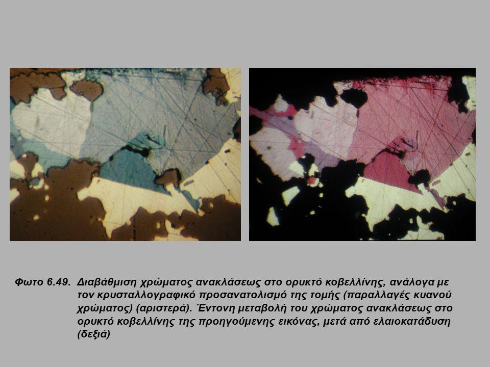 Φωτο 6.49. Διαβάθμιση χρώματος ανακλάσεως στο ορυκτό κοβελλίνης, ανάλογα με τον κρυσταλλογραφικό προσανατολισμό της τομής (παραλλαγές κυανού χρώματος)