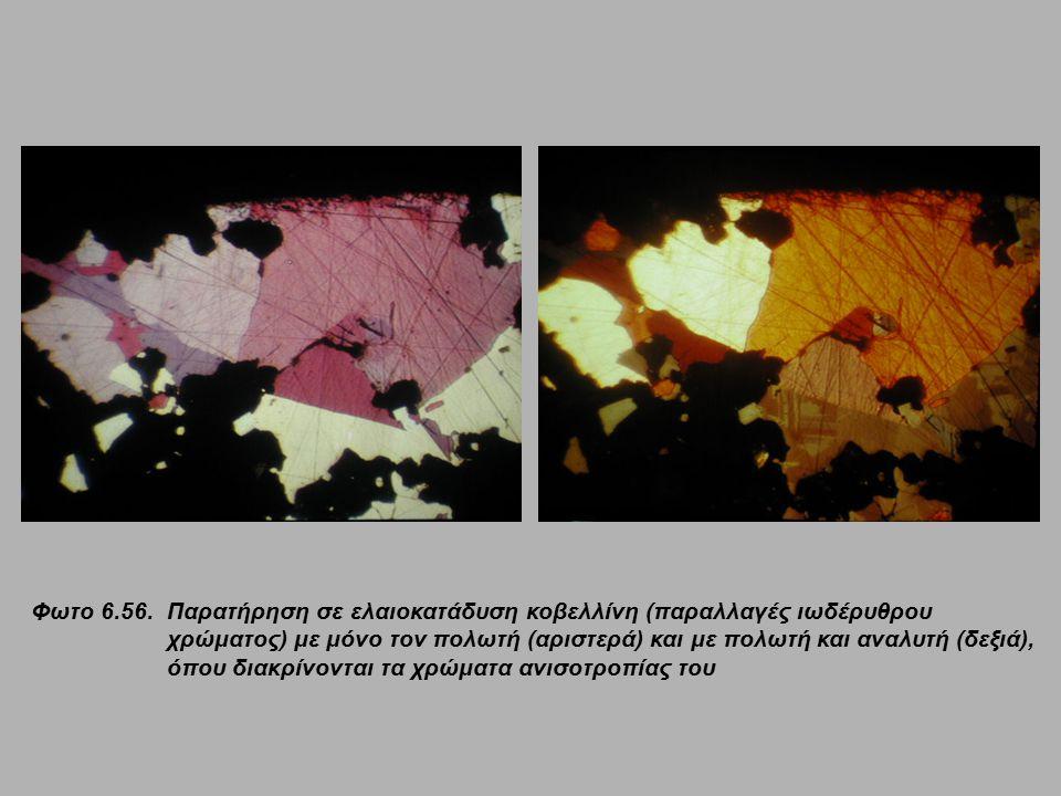Φωτο 6.56. Παρατήρηση σε ελαιοκατάδυση κοβελλίνη (παραλλαγές ιωδέρυθρου χρώματος) με μόνο τον πολωτή (αριστερά) και με πολωτή και αναλυτή (δεξιά), όπο