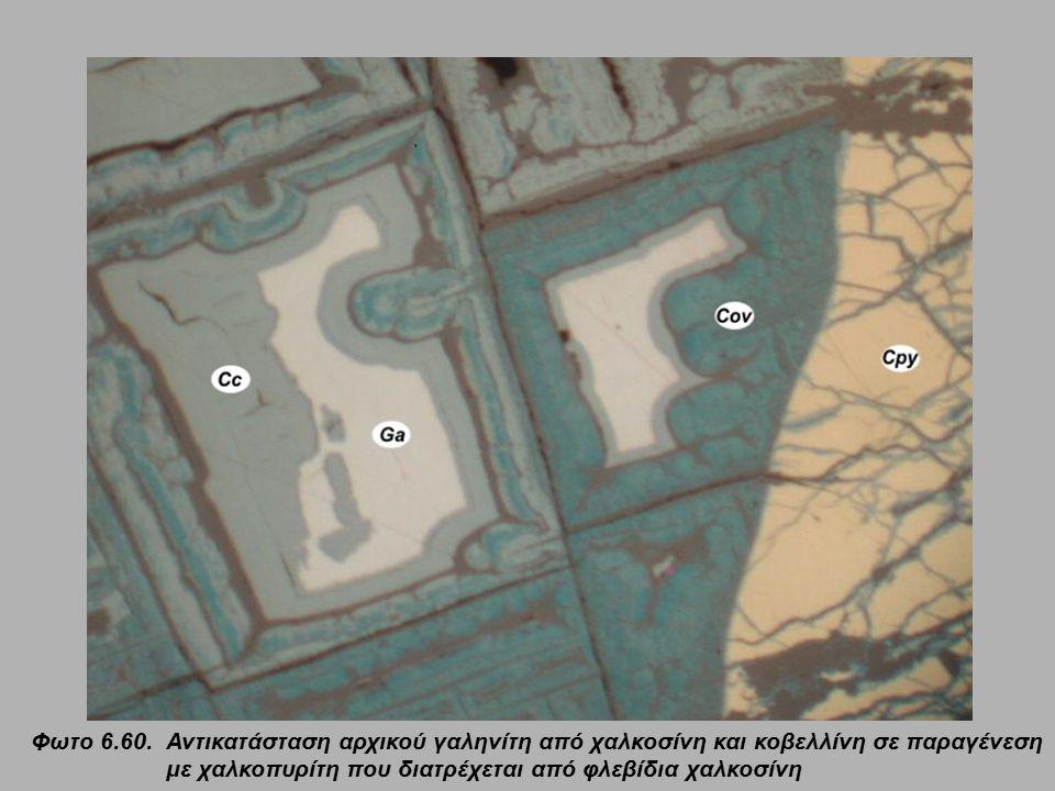 Φωτο 6.60. Αντικατάσταση αρχικού γαληνίτη από χαλκοσίνη και κοβελλίνη σε παραγένεση με χαλκοπυρίτη που διατρέχεται από φλεβίδια χαλκοσίνη