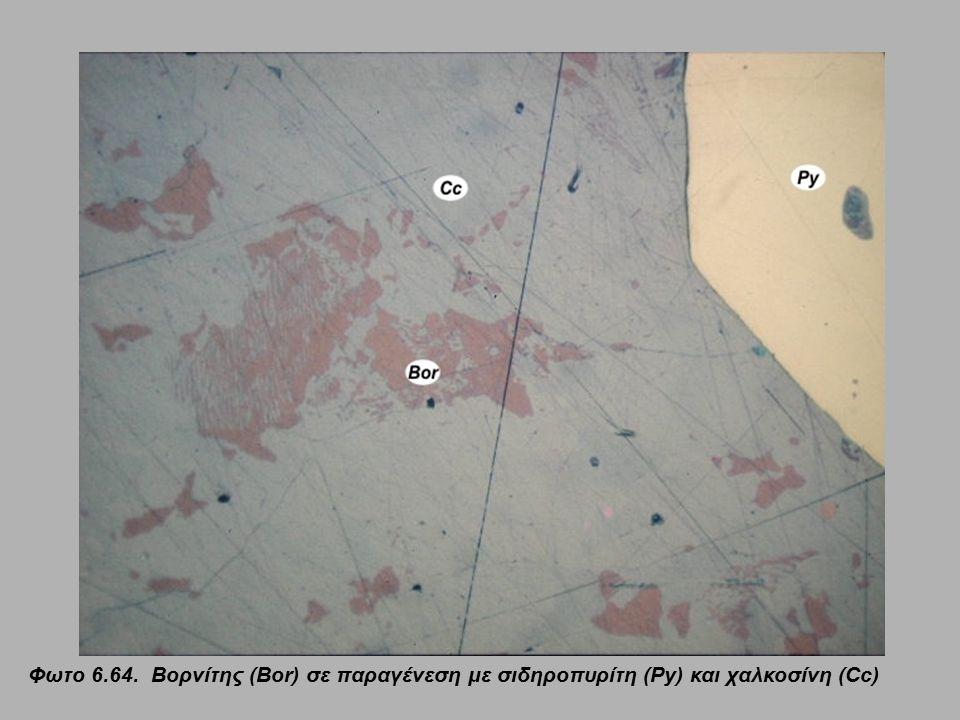 Φωτο 6.64. Βορνίτης (Bor) σε παραγένεση με σιδηροπυρίτη (Py) και χαλκοσίνη (Cc)