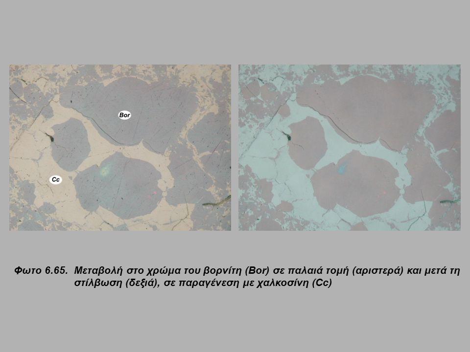 Φωτο 6.65. Μεταβολή στο χρώμα του βορνίτη (Bor) σε παλαιά τομή (αριστερά) και μετά τη στίλβωση (δεξιά), σε παραγένεση με χαλκοσίνη (Cc)