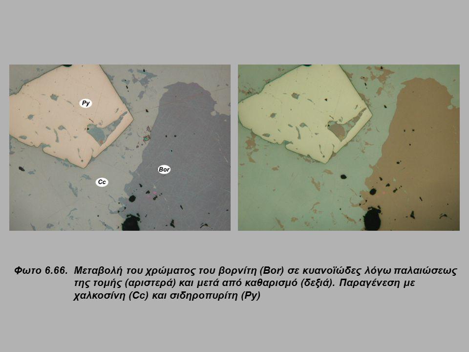 Φωτο 6.66. Μεταβολή του χρώματος του βορνίτη (Bor) σε κυανοϊώδες λόγω παλαιώσεως της τομής (αριστερά) και μετά από καθαρισμό (δεξιά). Παραγένεση με χα