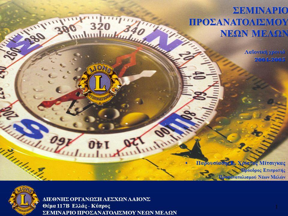 ΔΙΕΘΝΗΣ ΟΡΓΑΝΩΣΗ ΛΕΣΧΩΝ ΛΑΙΟΝΣ Θέμα 117B Ελλάς - Κύπρος ΣΕΜΙΝΑΡΙΟ ΠΡΟΣΑΝΑΤΟΛΙΣΜΟΥ ΝΕΩΝ ΜΕΛΩΝ 1 Παρουσίαση: L. Χρίστος Μίτσιγκας Πρόεδρος Επιτροπής Προ