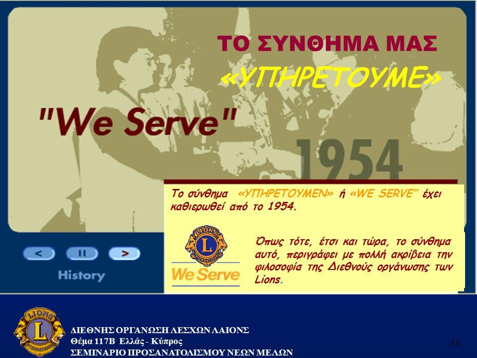 """ΔΙΕΘΝΗΣ ΟΡΓΑΝΩΣΗ ΛΕΣΧΩΝ ΛΑΙΟΝΣ Θέμα 117B Ελλάς - Κύπρος ΣΕΜΙΝΑΡΙΟ ΠΡΟΣΑΝΑΤΟΛΙΣΜΟΥ ΝΕΩΝ ΜΕΛΩΝ 10 Το σύνθημα «ΥΠΗΡΕΤΟΥΜΕΝ» ή «WE SERVE"""" έχει καθιερωθεί"""