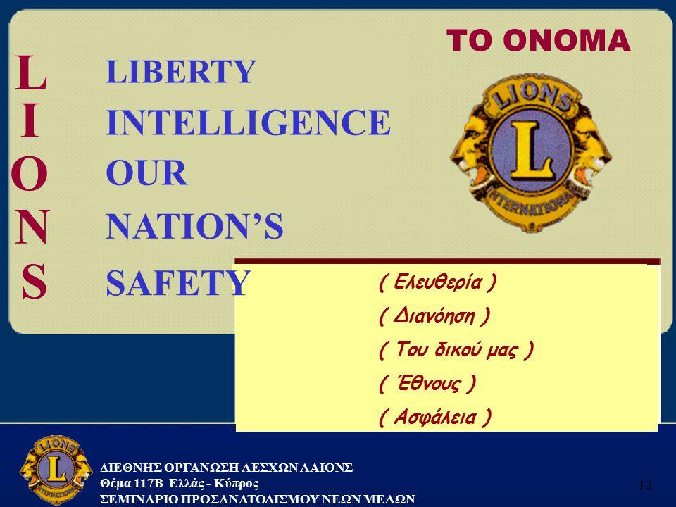 ΔΙΕΘΝΗΣ ΟΡΓΑΝΩΣΗ ΛΕΣΧΩΝ ΛΑΙΟΝΣ Θέμα 117B Ελλάς - Κύπρος ΣΕΜΙΝΑΡΙΟ ΠΡΟΣΑΝΑΤΟΛΙΣΜΟΥ ΝΕΩΝ ΜΕΛΩΝ 12 ( Ελευθερία ) ( Διανόηση ) ( Του δικού μας ) ( Έθνους