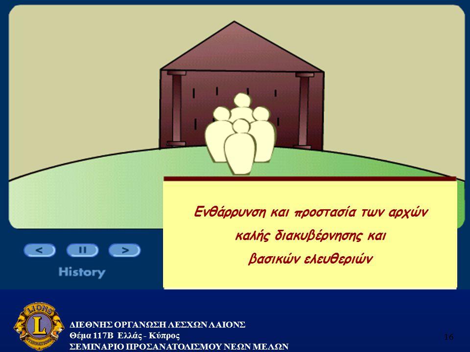 ΔΙΕΘΝΗΣ ΟΡΓΑΝΩΣΗ ΛΕΣΧΩΝ ΛΑΙΟΝΣ Θέμα 117B Ελλάς - Κύπρος ΣΕΜΙΝΑΡΙΟ ΠΡΟΣΑΝΑΤΟΛΙΣΜΟΥ ΝΕΩΝ ΜΕΛΩΝ 16 Ενθάρρυνση και προστασία των αρχών καλής διακυβέρνησης