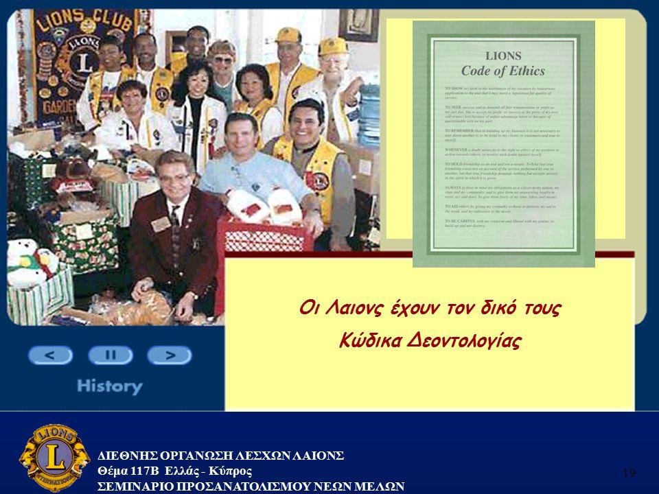 ΔΙΕΘΝΗΣ ΟΡΓΑΝΩΣΗ ΛΕΣΧΩΝ ΛΑΙΟΝΣ Θέμα 117B Ελλάς - Κύπρος ΣΕΜΙΝΑΡΙΟ ΠΡΟΣΑΝΑΤΟΛΙΣΜΟΥ ΝΕΩΝ ΜΕΛΩΝ 19 Oι Λαιονς έχουν τον δικό τους Κώδικα Δεοντολογίας scan