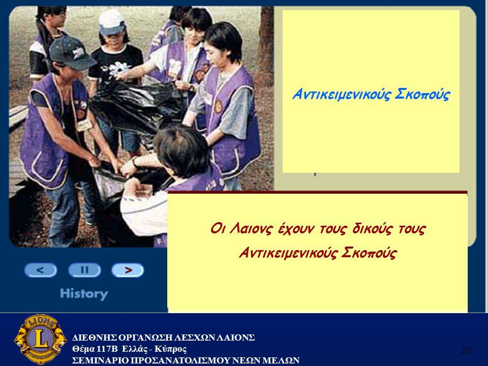 ΔΙΕΘΝΗΣ ΟΡΓΑΝΩΣΗ ΛΕΣΧΩΝ ΛΑΙΟΝΣ Θέμα 117B Ελλάς - Κύπρος ΣΕΜΙΝΑΡΙΟ ΠΡΟΣΑΝΑΤΟΛΙΣΜΟΥ ΝΕΩΝ ΜΕΛΩΝ 20 Οι βασικές αρχές της Διεθνής μας Οργάνωσης είναι: Να δ