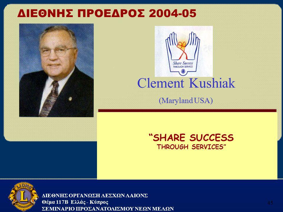 ΔΙΕΘΝΗΣ ΟΡΓΑΝΩΣΗ ΛΕΣΧΩΝ ΛΑΙΟΝΣ Θέμα 117B Ελλάς - Κύπρος ΣΕΜΙΝΑΡΙΟ ΠΡΟΣΑΝΑΤΟΛΙΣΜΟΥ ΝΕΩΝ ΜΕΛΩΝ 45 ΔΙΕΘΝΗΣ ΠΡΟΕΔΡΟΣ 2004-05 Clement Kushiak (Maryland USA