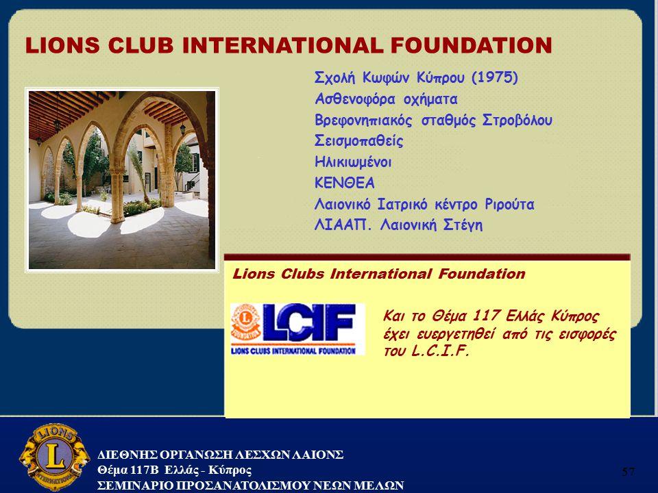 ΔΙΕΘΝΗΣ ΟΡΓΑΝΩΣΗ ΛΕΣΧΩΝ ΛΑΙΟΝΣ Θέμα 117B Ελλάς - Κύπρος ΣΕΜΙΝΑΡΙΟ ΠΡΟΣΑΝΑΤΟΛΙΣΜΟΥ ΝΕΩΝ ΜΕΛΩΝ 57 LIONS CLUB INTERNATIONAL FOUNDATION Σχολή Κωφών Κύπρου