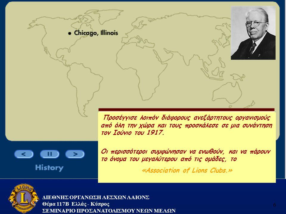 ΔΙΕΘΝΗΣ ΟΡΓΑΝΩΣΗ ΛΕΣΧΩΝ ΛΑΙΟΝΣ Θέμα 117B Ελλάς - Κύπρος ΣΕΜΙΝΑΡΙΟ ΠΡΟΣΑΝΑΤΟΛΙΣΜΟΥ ΝΕΩΝ ΜΕΛΩΝ 6 Προσέγγισε λοιπόν διάφορους ανεξάρτητους οργανισμούς απ