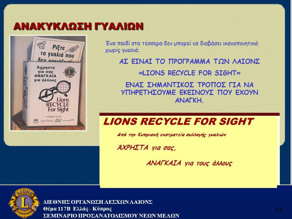 ΔΙΕΘΝΗΣ ΟΡΓΑΝΩΣΗ ΛΕΣΧΩΝ ΛΑΙΟΝΣ Θέμα 117B Ελλάς - Κύπρος ΣΕΜΙΝΑΡΙΟ ΠΡΟΣΑΝΑΤΟΛΙΣΜΟΥ ΝΕΩΝ ΜΕΛΩΝ 63 ΑΝΑΚΥΚΛΩΣΗ ΓΥΑΛΙΩΝ Από την Κυπριακή εκστρατεία συλλογή