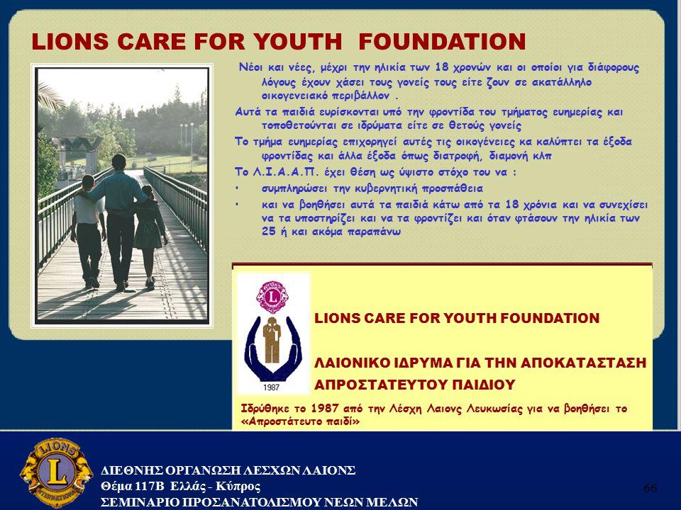 ΔΙΕΘΝΗΣ ΟΡΓΑΝΩΣΗ ΛΕΣΧΩΝ ΛΑΙΟΝΣ Θέμα 117B Ελλάς - Κύπρος ΣΕΜΙΝΑΡΙΟ ΠΡΟΣΑΝΑΤΟΛΙΣΜΟΥ ΝΕΩΝ ΜΕΛΩΝ 66 Νέοι και νέες, μέχρι την ηλικία των 18 χρονών και οι ο