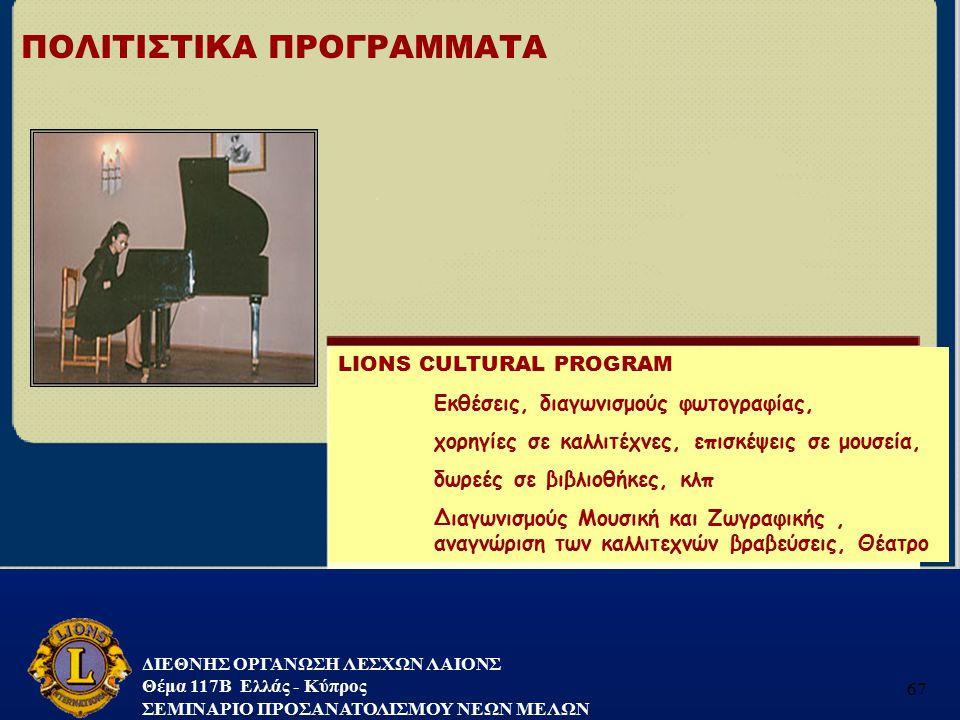 ΔΙΕΘΝΗΣ ΟΡΓΑΝΩΣΗ ΛΕΣΧΩΝ ΛΑΙΟΝΣ Θέμα 117B Ελλάς - Κύπρος ΣΕΜΙΝΑΡΙΟ ΠΡΟΣΑΝΑΤΟΛΙΣΜΟΥ ΝΕΩΝ ΜΕΛΩΝ 67 LIONS CULTURAL PROGRAM Εκθέσεις, διαγωνισμούς φωτογραφ