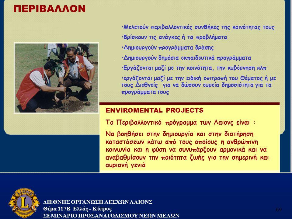 ΔΙΕΘΝΗΣ ΟΡΓΑΝΩΣΗ ΛΕΣΧΩΝ ΛΑΙΟΝΣ Θέμα 117B Ελλάς - Κύπρος ΣΕΜΙΝΑΡΙΟ ΠΡΟΣΑΝΑΤΟΛΙΣΜΟΥ ΝΕΩΝ ΜΕΛΩΝ 69 ENVIROMENTAL PROJECTS Το Περιβαλλοντικό πρόγραμμα των