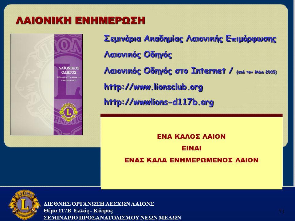 ΔΙΕΘΝΗΣ ΟΡΓΑΝΩΣΗ ΛΕΣΧΩΝ ΛΑΙΟΝΣ Θέμα 117B Ελλάς - Κύπρος ΣΕΜΙΝΑΡΙΟ ΠΡΟΣΑΝΑΤΟΛΙΣΜΟΥ ΝΕΩΝ ΜΕΛΩΝ 71 Σεμινάρια Ακαδημίας Λαιονικής Επιμόρφωσης ΛΑΙΟΝΙΚΗ ΕΝΗ