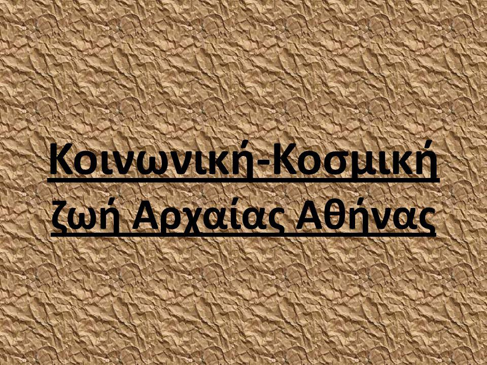 Κοινωνική-Κοσμική ζωή Αρχαίας Αθήνας