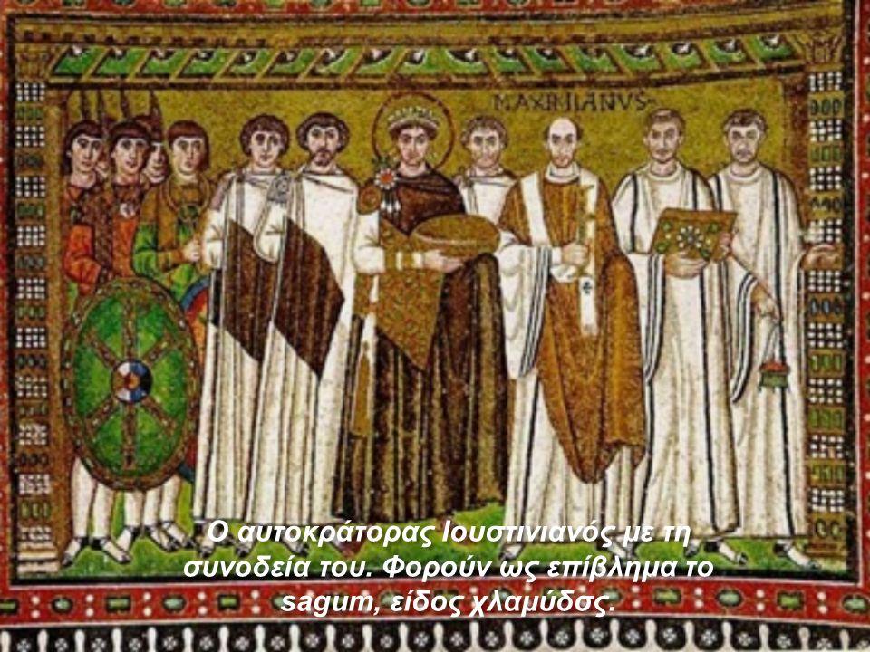 Ο αυτοκράτορας Ιουστινιανός με τη συνοδεία του. Φορούν ως επίβλημα το sagum, είδος χλαμύδσς.