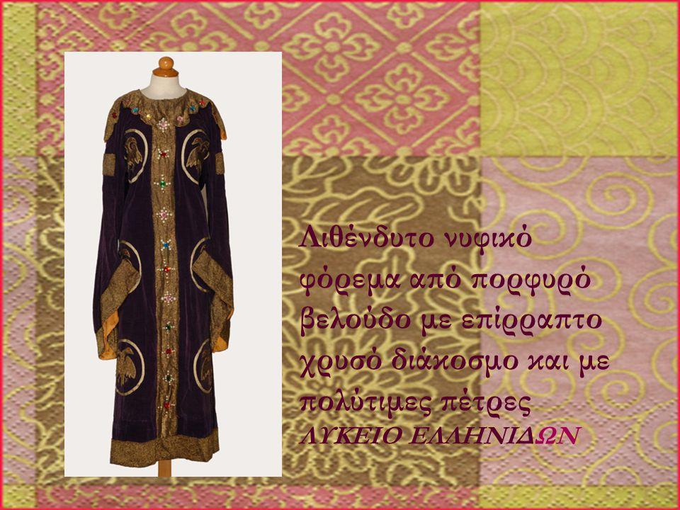 Λιθένδυτο νυφικό φόρεμα από πορφυρό βελούδο με επίρραπτο χρυσό διάκοσμο και με πολύτιμες πέτρες ΛΥΚΕΙΟ ΕΛΛΗΝΙΔΩΝ