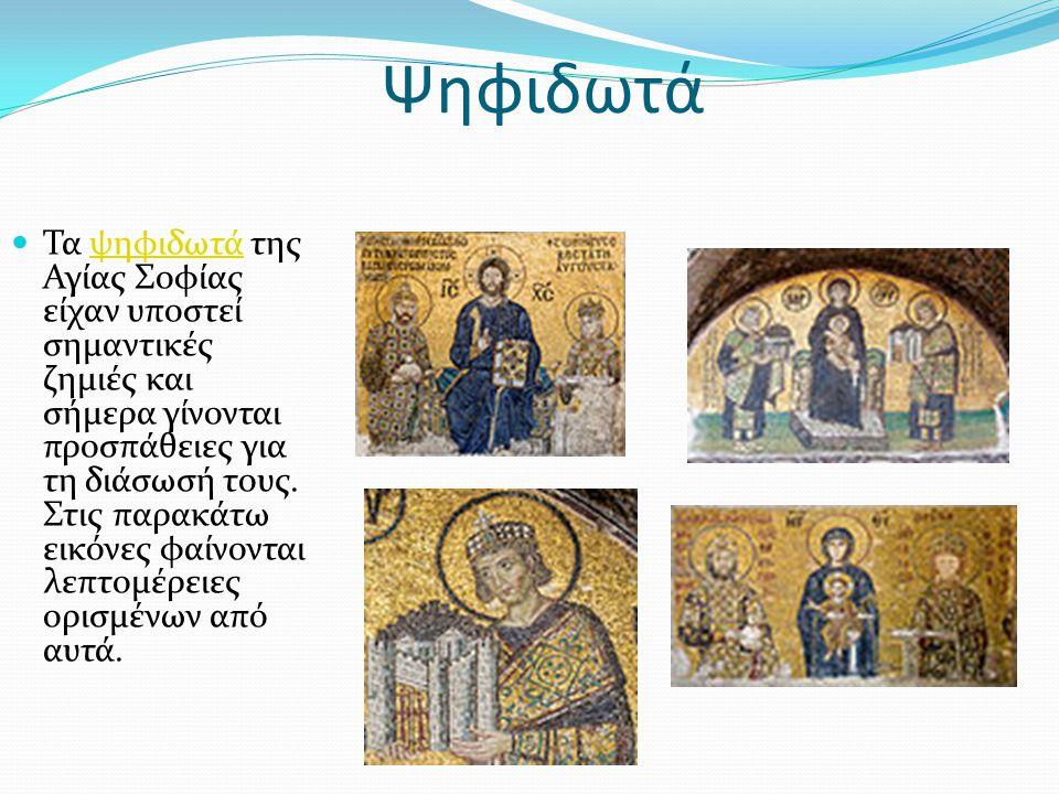 Ψηφιδωτά Τα ψηφιδωτά της Αγίας Σοφίας είχαν υποστεί σημαντικές ζημιές και σήμερα γίνονται προσπάθειες για τη διάσωσή τους. Στις παρακάτω εικόνες φαίνο