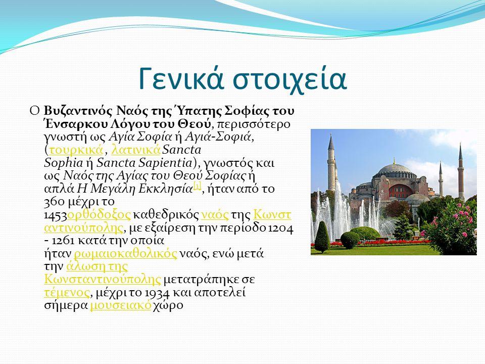 Γενικά στοιχεία Ο Βυζαντινός Ναός της Ύπατης Σοφίας του Ένσαρκου Λόγου του Θεού, περισσότερο γνωστή ως Αγία Σοφία ή Αγιά-Σοφιά, (τουρκικά, λατινικά Sa