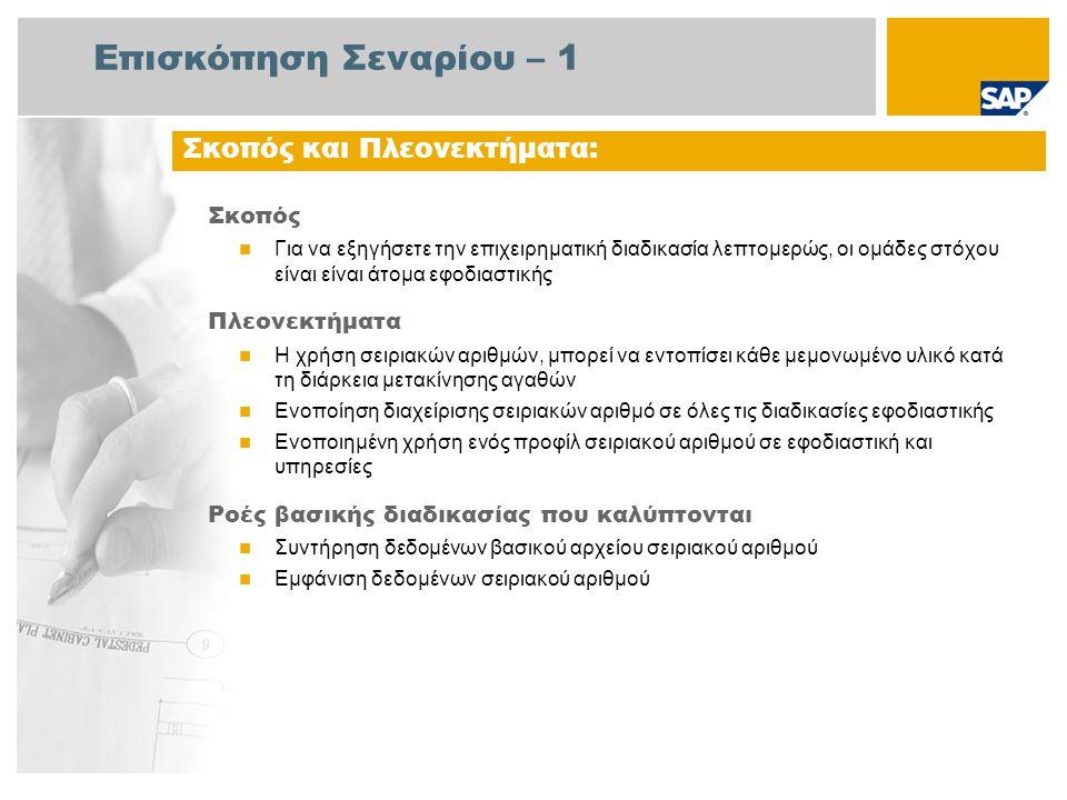 Απαιτείται Το πακέτο βελτίωσης 4 του SAP για SAP ERP 6.0 Ρόλοι εταιρίας στις ροές διαδικασίας Συντηρητής Εφαρμογές SAP που Απαιτούνται: Επισκόπηση Σεναρίου – 2