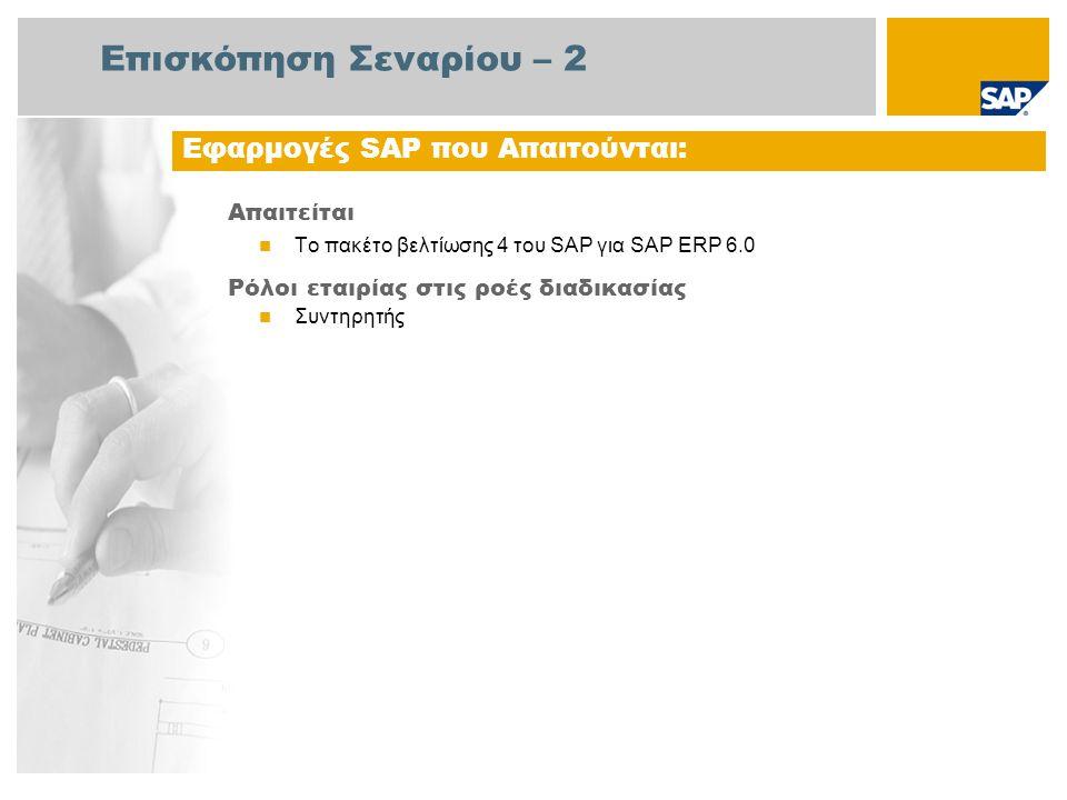 Απαιτείται Το πακέτο βελτίωσης 4 του SAP για SAP ERP 6.0 Ρόλοι εταιρίας στις ροές διαδικασίας Συντηρητής Εφαρμογές SAP που Απαιτούνται: Επισκόπηση Σεν