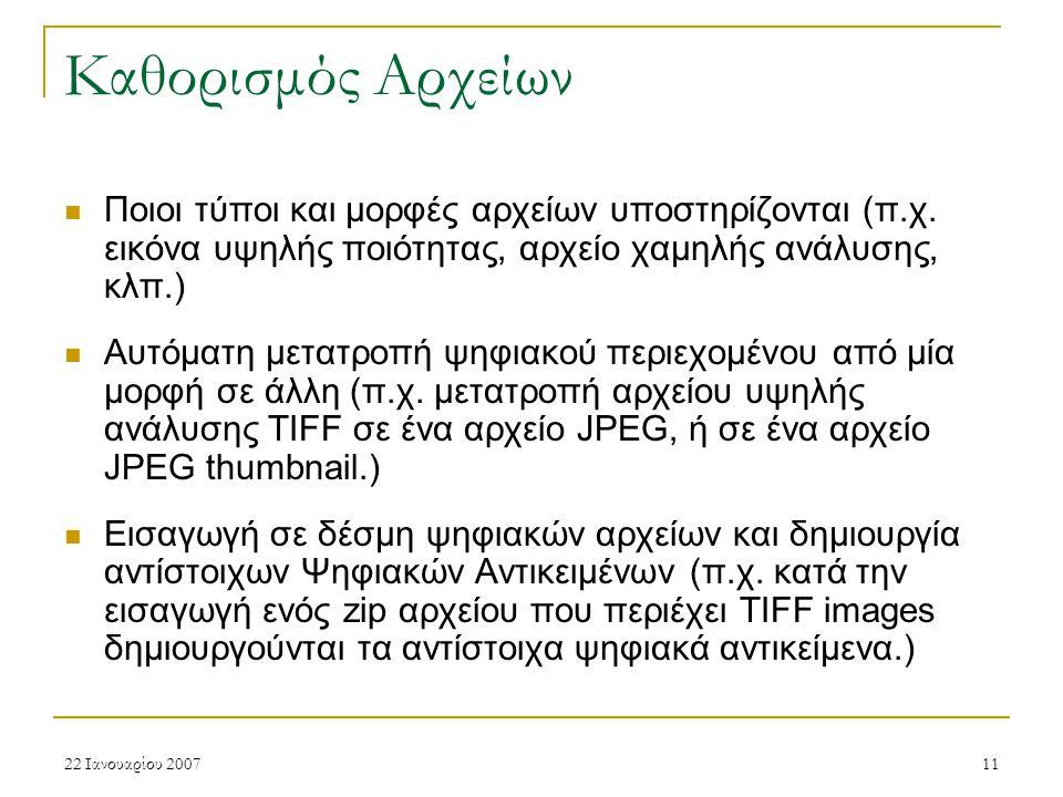 22 Ιανουαρίου 200711 Καθορισμός Αρχείων Ποιοι τύποι και μορφές αρχείων υποστηρίζονται (π.χ.