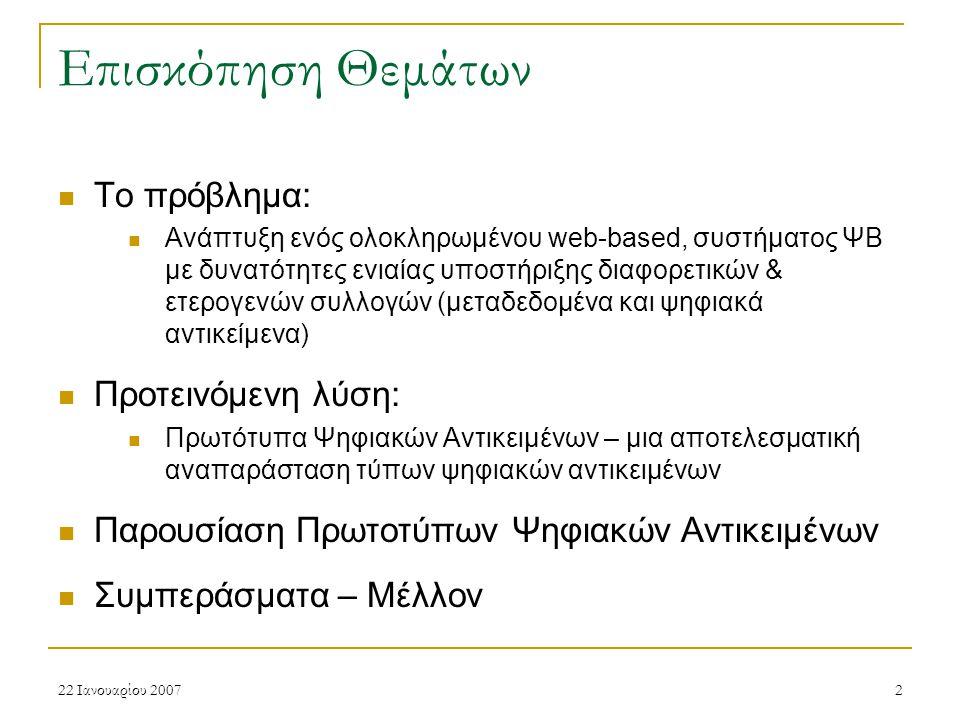 22 Ιανουαρίου 20073 Πέργαμος: ΨΒ Πανεπιστημίου Αθηνών Έχει βασιστεί στο ανοιχτό λογισμικό Fedora & είναι υλοποιημένο σε γλώσσα Java Περιέχει 8 διαφορετικές συλλογές οι οποίες απαρτίζονται από περισσότερα από 1 εκατομμύριο ψηφιακά αντικείμενα Ετερογενή, ψηφιοποιημένα τεκμήρια για τα οποία πρέπει να γίνει λεπτομερής καταλογογράφηση και τεκμηρίωση Κίνητρο Απλοποίηση και επιτάχυνση καταλογογράφησης Αυτοματοποίηση διαδικασιών σχεδίασης και ανάπτυξης ώστε να μειωθεί ο απαιτούμενος χρόνος