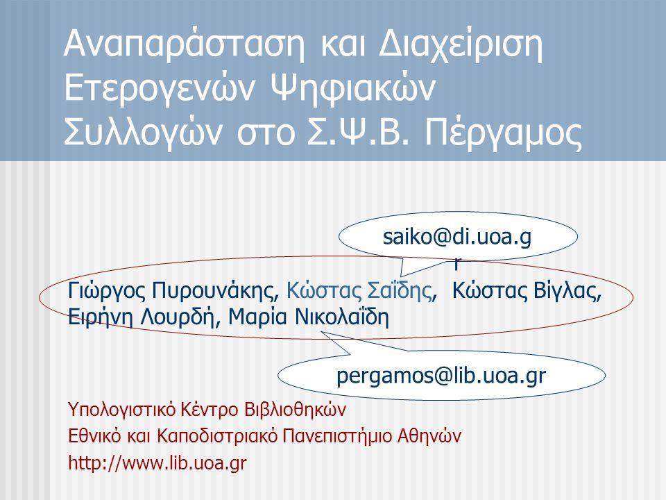 Αναπαράσταση και Διαχείριση Ετερογενών Ψηφιακών Συλλογών στο Σ.Ψ.Β.