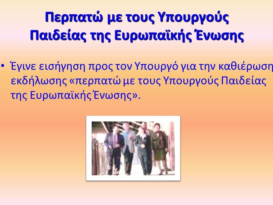 Περπατώ με τους Υπουργούς Παιδείας της Ευρωπαϊκής Ένωσης Έγινε εισήγηση προς τον Υπουργό για την καθιέρωση εκδήλωσης «περπατώ με τους Υπουργούς Παιδεί