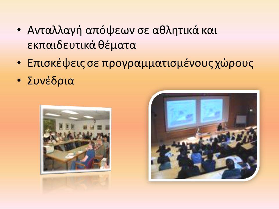 Ανταλλαγή απόψεων σε αθλητικά και εκπαιδευτικά θέματα Επισκέψεις σε προγραμματισμένους χώρους Συνέδρια