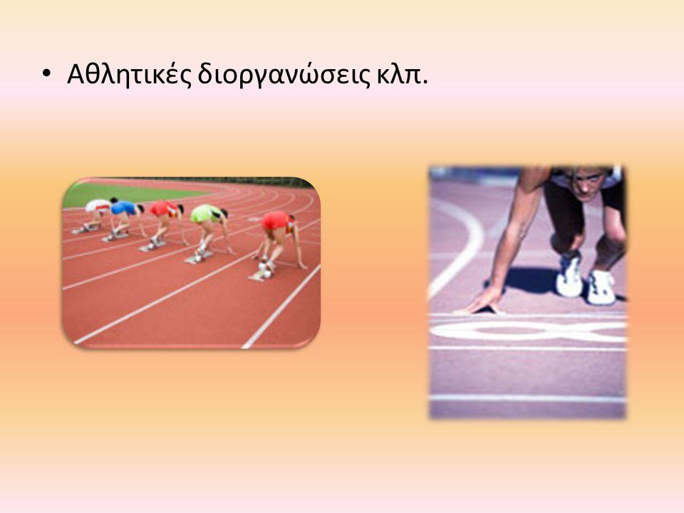 Αθλητικές διοργανώσεις κλπ.