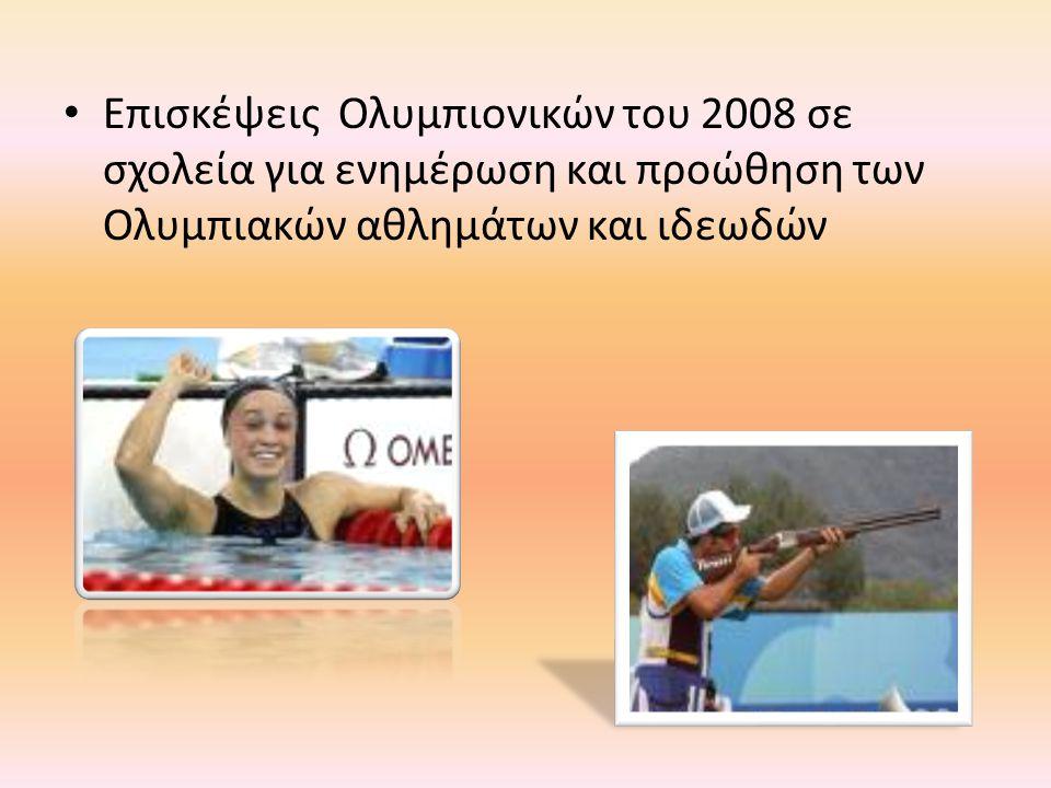 Επισκέψεις Ολυμπιονικών του 2008 σε σχολεία για ενημέρωση και προώθηση των Ολυμπιακών αθλημάτων και ιδεωδών