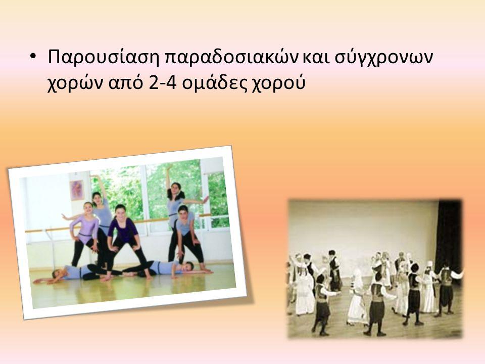 Παρουσίαση παραδοσιακών και σύγχρονων χορών από 2-4 ομάδες χορού