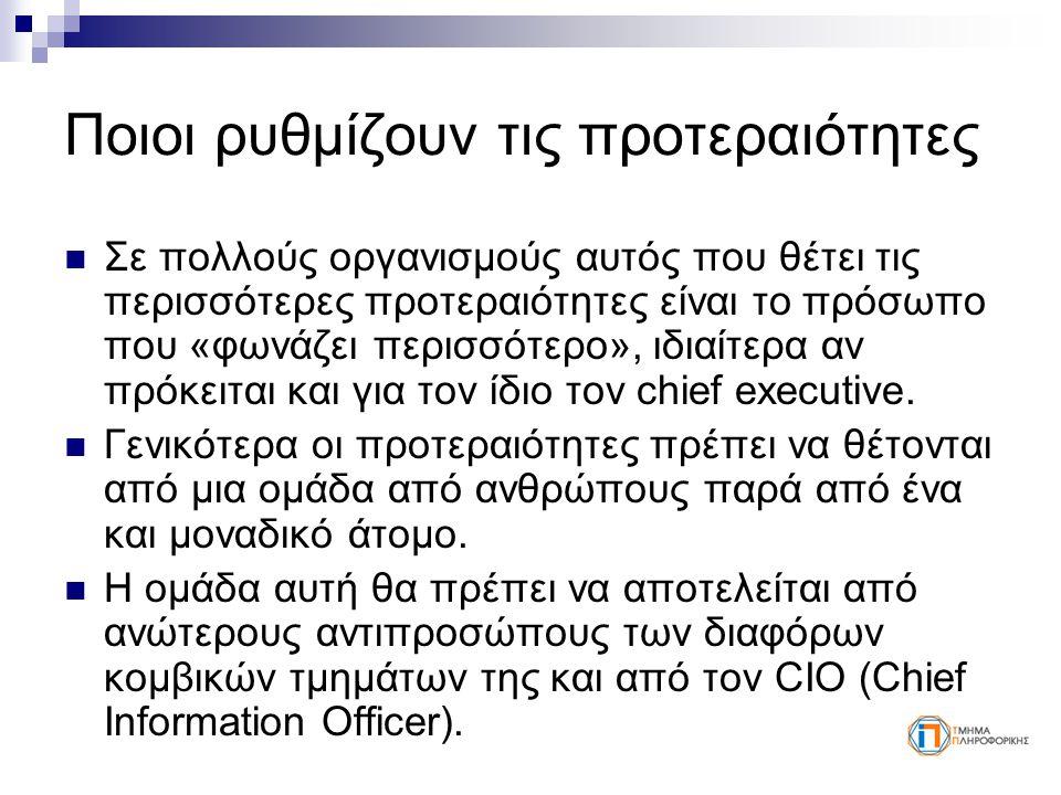 Ποιοι ρυθμίζουν τις προτεραιότητες Σε πολλούς οργανισμούς αυτός που θέτει τις περισσότερες προτεραιότητες είναι το πρόσωπο που «φωνάζει περισσότερο», ιδιαίτερα αν πρόκειται και για τον ίδιο τον chief executive.