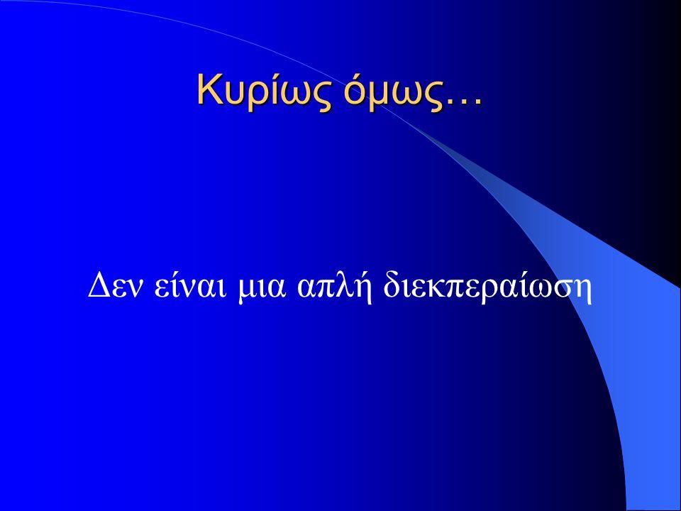 Τι δεν είναι το διδακτορικό; Διδακτικό εγχειρίδιο (textbook) Διατριβή (treatise) Εγκυκλοπαίδεια Υποσημείωση / Σχολιασμός Είναι μία μονογραφία